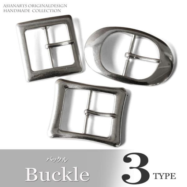 バックル ベルト 金具 バックルのみ シンプルデザイン シルバー スクエア 四角 オーバル 楕円