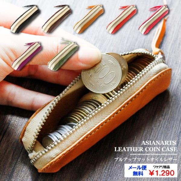 コインケース 小銭入れ レザー 本革 縦型 イタリアンレザー コンパクト シンプル おしゃれ 高級感|asianarts