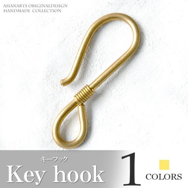 キーフック ブラス 真鍮 ブラスフック デザインフック ロープ アンティーク加工 ウォレットチェーン キーホルダー|asianarts