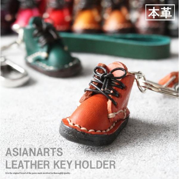 かわいい靴型キーホルダー