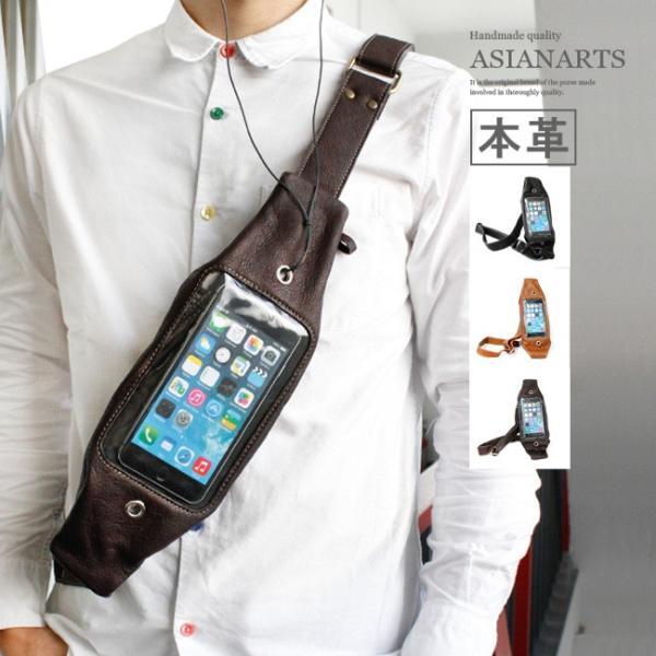 スマホバッグ レザー メンズ 本革 ボディバッグ カーフスキン スリングバッグ ショルダーバッグ スマホケース iPhoneケース asianarts