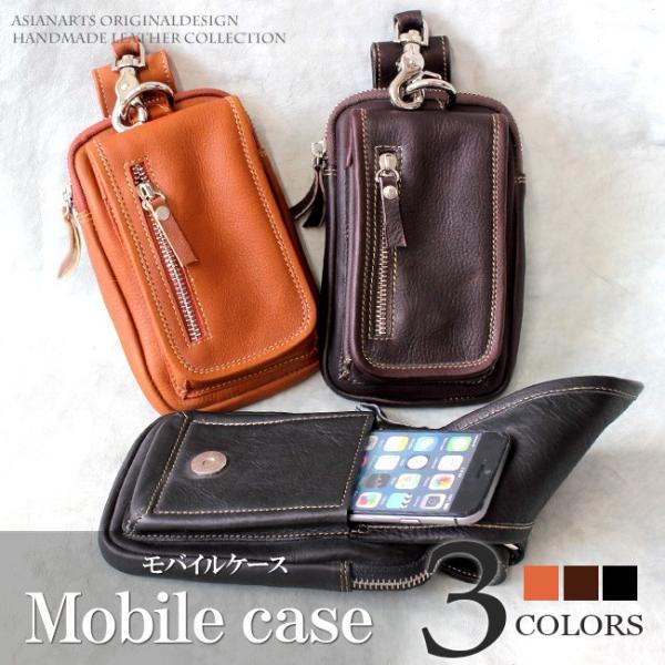 スマホケース iPhoneケース レザー 本革 カーフスキン ストッパー付 ウエストバッグ|asianarts