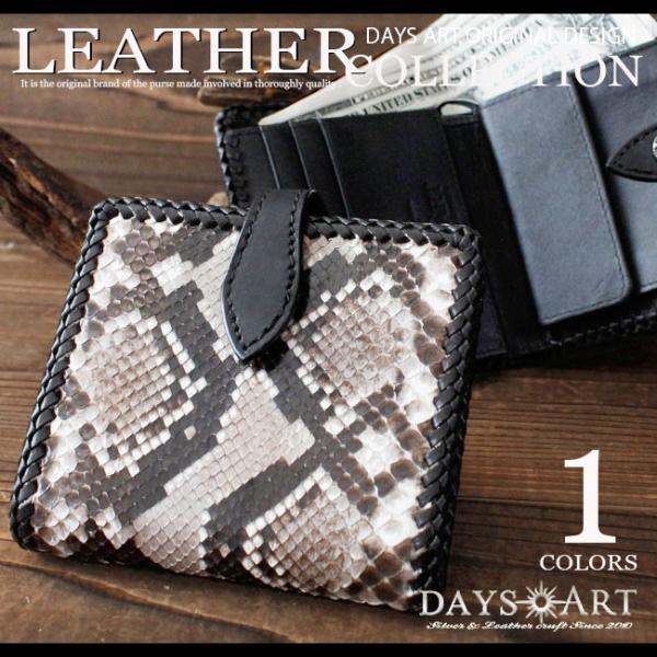 財布 二つ折り財布 メンズ 本革 レザー パイソン ヘビ革 レザーウォレット ショートウォレット 牛革|asianarts