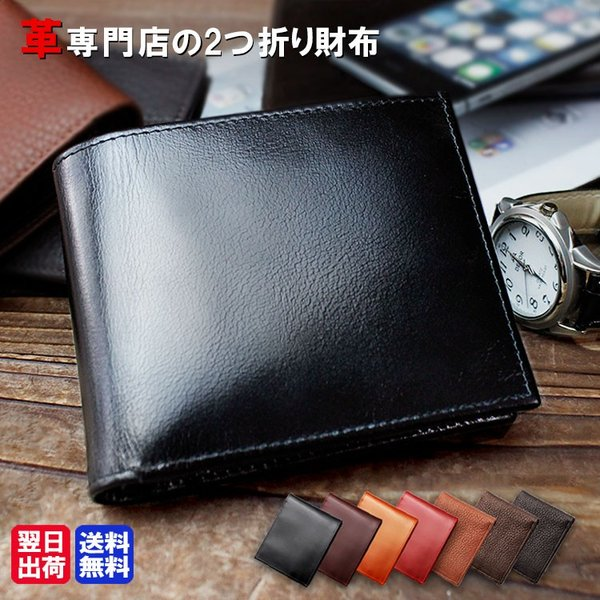 さりげない本革財布