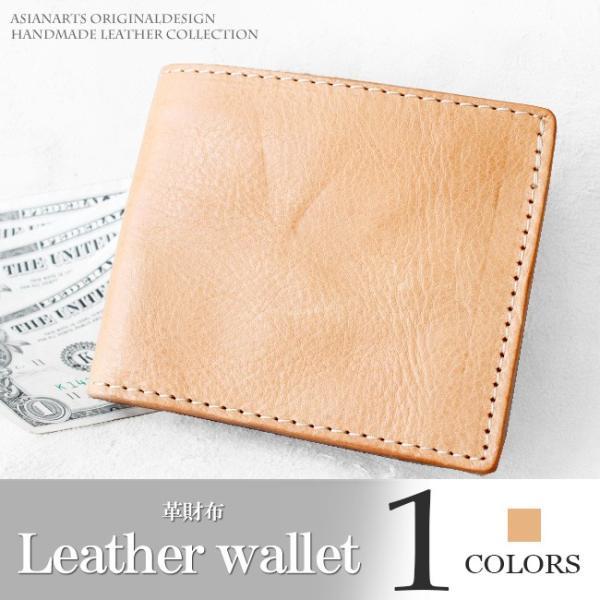 イタリアンレザー本格財布