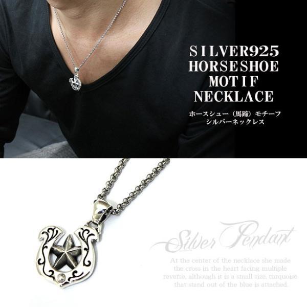 ネックレス シルバー925 メンズ レディース チェーン付 ホースシューズ 蹄鉄 スター 星 アラベスク彫刻 紋章|asianarts|02