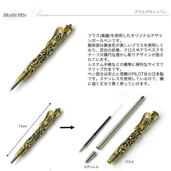 デザインボールペン ブラス 真鍮 ミニボールペン アラベスク 百合の紋章 クロス クリップ付|asianarts|03