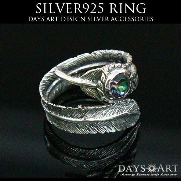 リング シルバー925 指輪 メンズ レディース ミスティッククォーツ フェザー サイズフリー asianarts