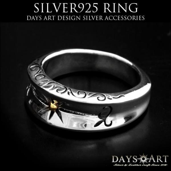 リング シルバー925 指輪 メンズ 太陽神 エッジデザイン アラベスク 民族調彫刻 コンビリング 19号 21号 23号|asianarts