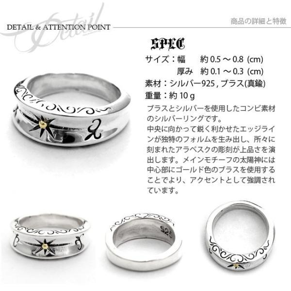 リング シルバー925 指輪 メンズ 太陽神 エッジデザイン アラベスク 民族調彫刻 コンビリング 19号 21号 23号|asianarts|03