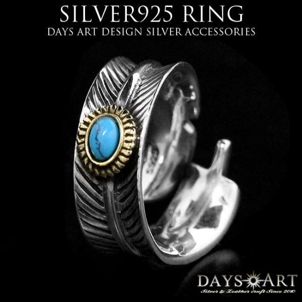 リング シルバー925 指輪 メンズ レディース 天然ターコイズ フェザー コンビリング サイズフリー|asianarts