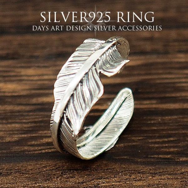 リング シルバー925 指輪 メンズ レディース フェザーリング ネイティブデザイン イーグルフェザー サイズフリー|asianarts