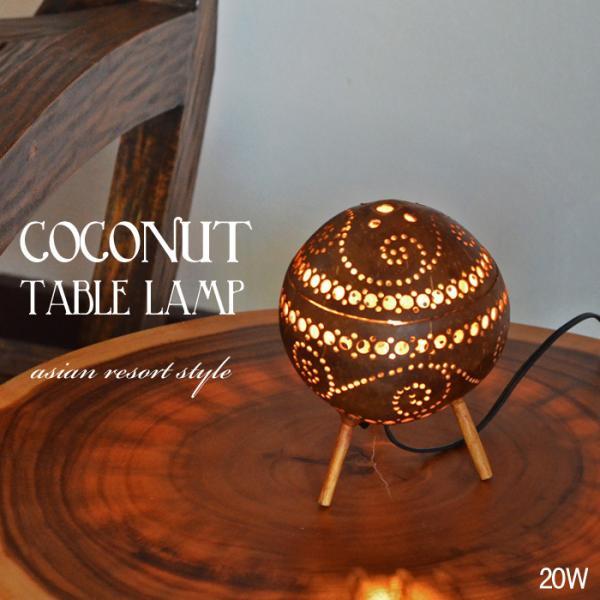 アジアン照明 テーブルランプ ココナッツボール 3本足 LED対応 卓上照明 スタンド照明 間接照明 LED対応 テーブルスタンド おしゃれ lam-0492
