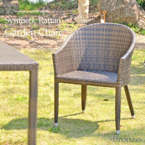 シンセティックラタン ガーデンチェア《W59cm×H79cm》<br>イス いす 椅子 ダイニングチェア ビーチ プールサイド 南国リゾート