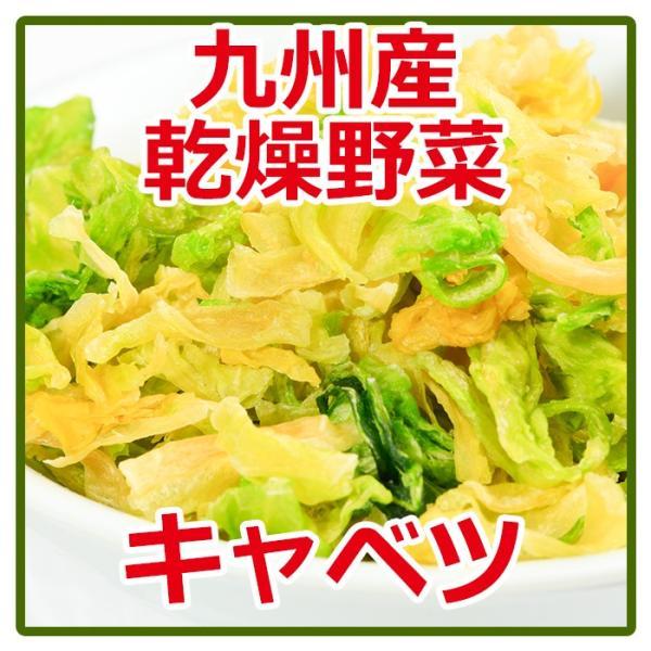 乾燥キャベツ 125g  国産 九州産乾燥野菜