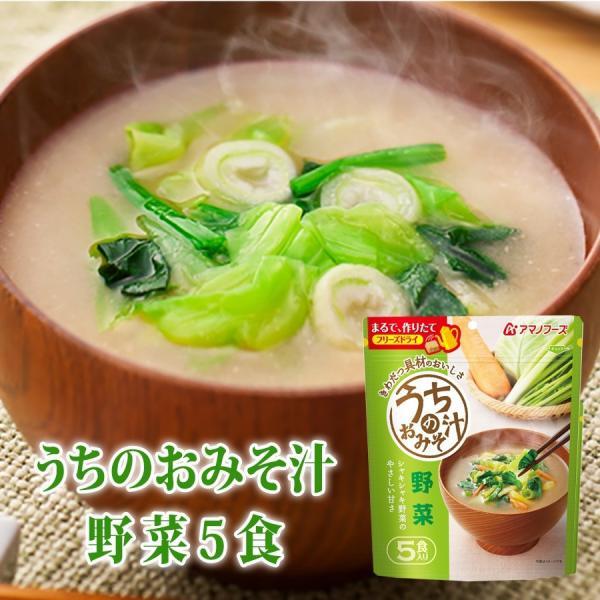 アマノフーズ フリーズドライ味噌汁 うちのおみそ汁 野菜5食 40.0gx6袋 インスタント味噌汁 簡単調理 長期保存 保存食