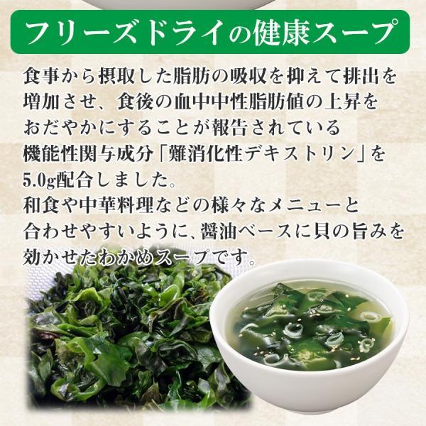 フリーズドライ おだやかプラス わかめスープ 5食入り アマノフーズ 難消化デキストリン インスタント|asianlife|02