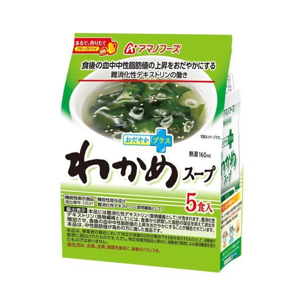 フリーズドライ おだやかプラス わかめスープ 5食入り アマノフーズ 難消化デキストリン インスタント|asianlife|04