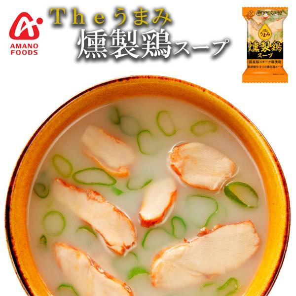フリーズドライ アマノフーズ スープ Theうまみ 燻製鶏スープ 化学調味料 無添加食品 インスタント 即席 ギフト プレゼント|asianlife