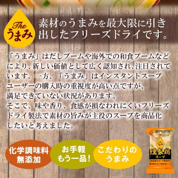 フリーズドライ アマノフーズ スープ Theうまみ 燻製鶏スープ 化学調味料 無添加食品 インスタント 即席 ギフト プレゼント|asianlife|02