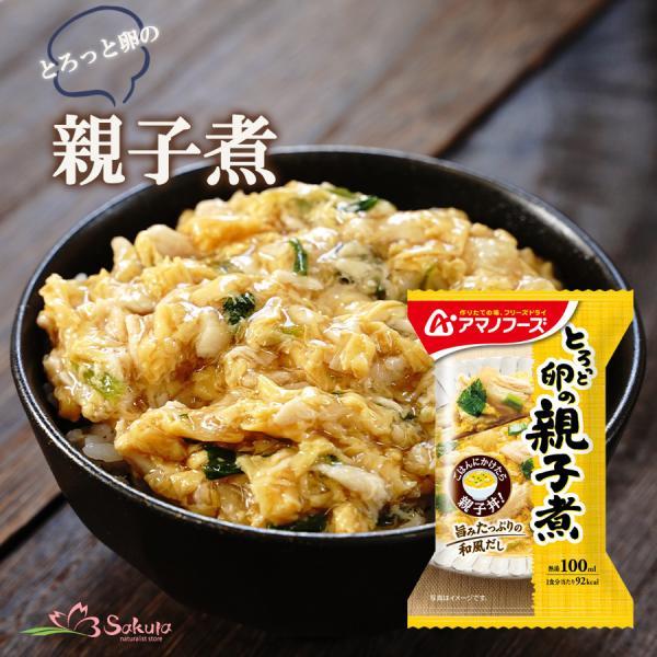 アマノフーズ フリーズドライ とろっと卵の親子煮 22.5g 非常食 丼