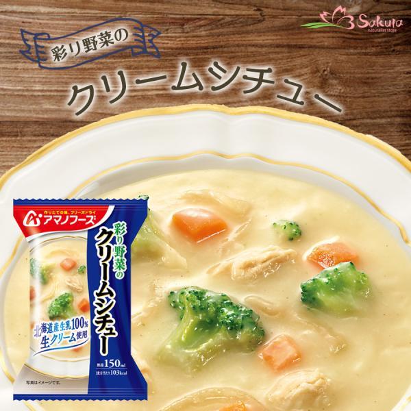 アマノフーズ フリーズドライ 彩り野菜のクリームシチュー 21.6g 非常食 シチュー