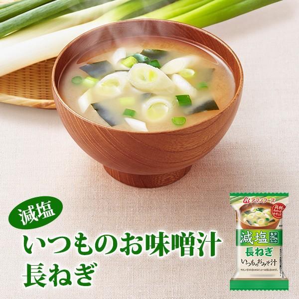 アマノフーズ フリーズドライ味噌汁 減塩 いつものおみそ汁 長ねぎ 8g|asianlife