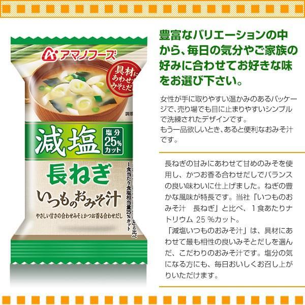 アマノフーズ フリーズドライ味噌汁 減塩 いつものおみそ汁 長ねぎ 8g|asianlife|02