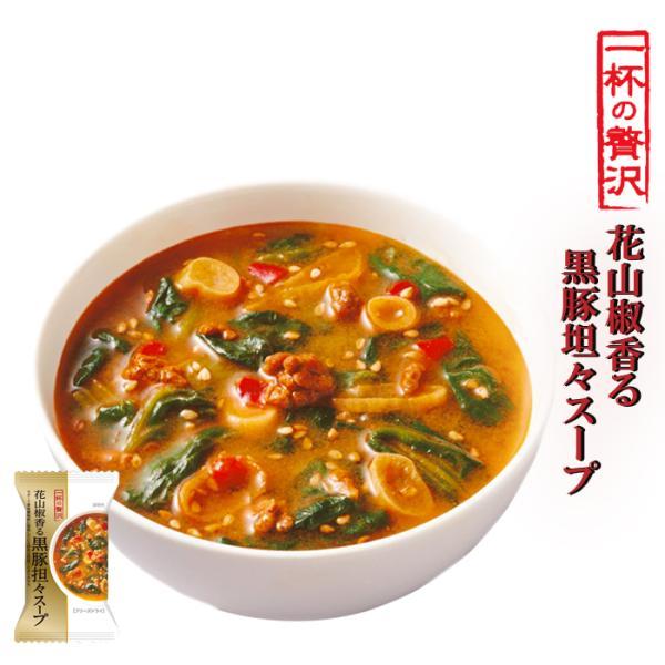 一杯の贅沢 花山椒香る黒豚坦々スープ  厳選素材 フリーズドライ食品 インスタント 即席 ギフト プレゼント