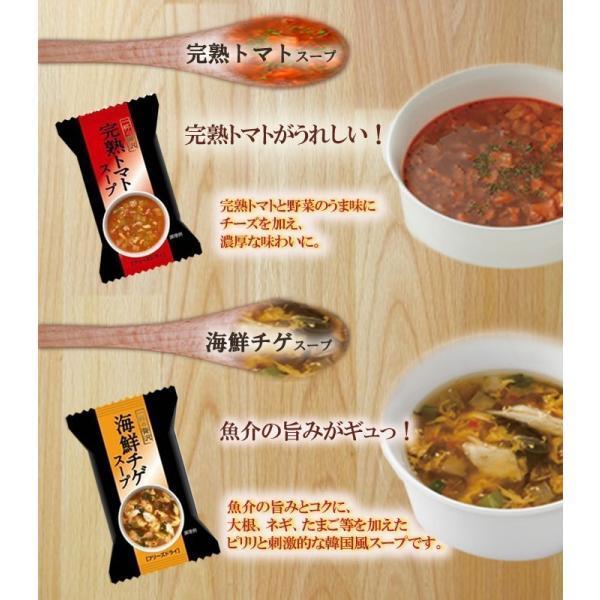 フリーズドライ 和洋中のあったかスープ&味噌汁 14種28食 フリーズドライ食品  定番の味から個性派の味のアソートセット お試し ギフト|asianlife|05