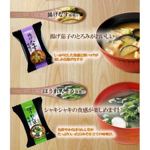フリーズドライ 和洋中のあったかスープ&味噌汁 14種28食 フリーズドライ食品  定番の味から個性派の味のアソートセット お試し ギフト|asianlife|08