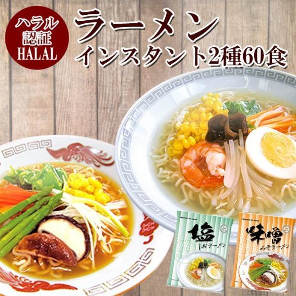 ハラル認定 ノンフライ麺インスタントラーメン 2種60食 塩 味噌 国産  HALAL RAMEN asianlife