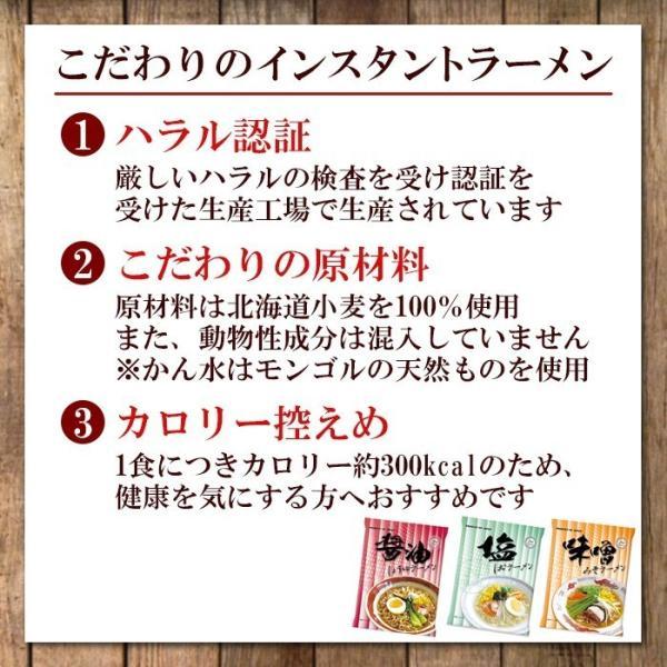ハラル認定 ノンフライ麺インスタントラーメン 2種60食 醤油 塩 国産  HALAL RAMEN|asianlife|02