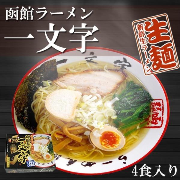 函館ラーメン 一文字 (細麺、塩スープ) 12食入(4食入X3箱) 北海道ご当地ラーメン 塩ラーメン 常温保存