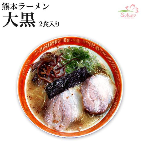熊本ラーメン 大黒 4食(2食入X2箱) 九州ご当地ラーメン 半生麺 常温保存