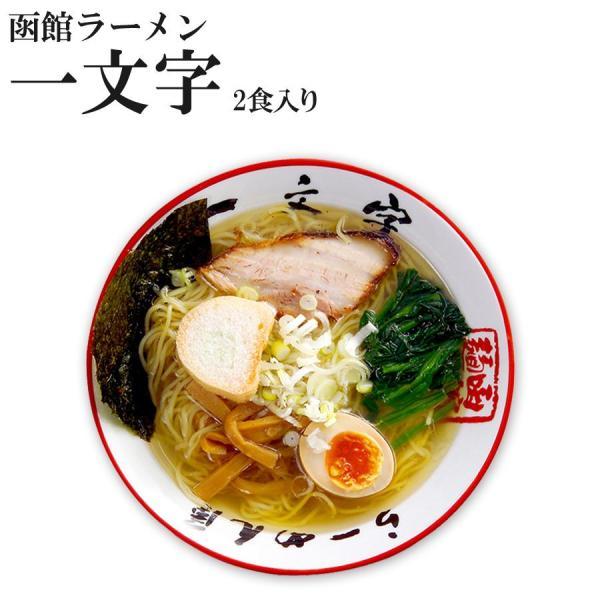 函館ラーメン 一文字 (細麺、塩ラーメン)、お得な12食入(2食入X6箱)  生麺 北海道ラーメン