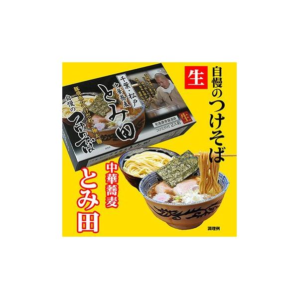 つけ麺 中華蕎麦 とみ田 2食 濃厚豚骨魚介つけそば 千葉・松戸ご当地ラーメン 生麺|asianlife|03