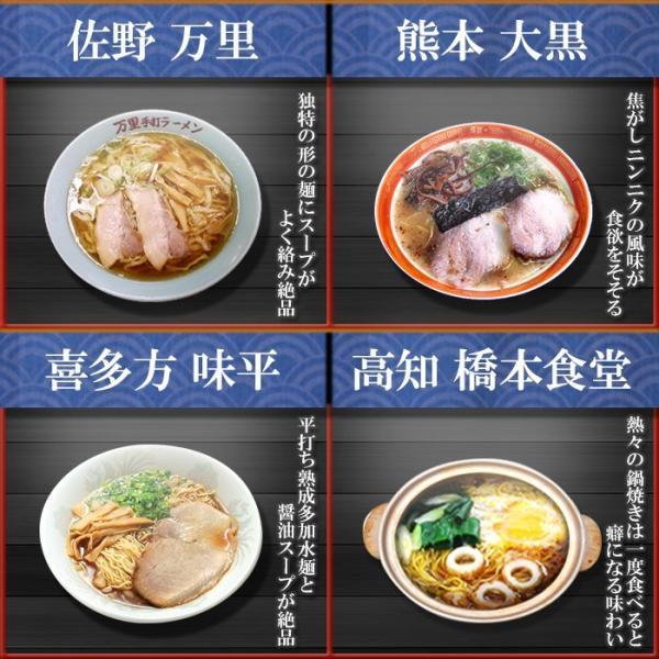人気ご当地ラーメン詰め合わせセット 10店舗20食セット(麺・スープ) お取り寄せ|asianlife|03