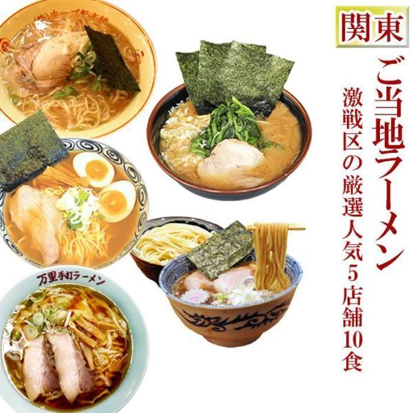 ご当地ラーメンセット 激戦区関東の厳選 5店舗10食セット 半生麺スープのセット