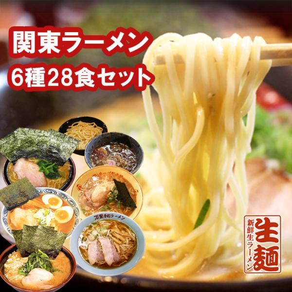 関東ご当地ラーメンセット 6店舗26食セット(吉村家、侍、万里、せたが屋、頑者、ホープ軒)(麺・スープ) 常温保存