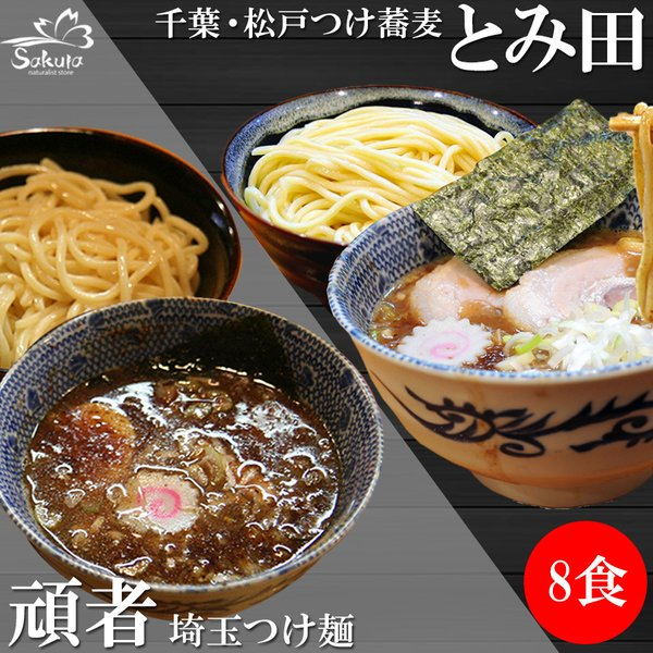 濃厚 極太 つけ麺 2店舗8食セット(千葉 とみ田・埼玉 頑者)ご当地ラーメンセット(麺・スープ) お取り寄せ