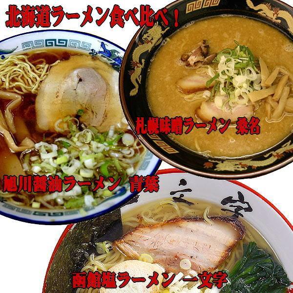 北海道ご当地ラーメンセット 食べ比べ 3種類12食お試しセット(麺・スープ) お取り寄せ asianlife