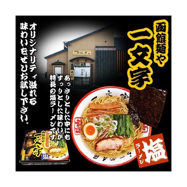 北海道ご当地ラーメンセット 食べ比べ 3種類12食お試しセット(麺・スープ) お取り寄せ asianlife 02