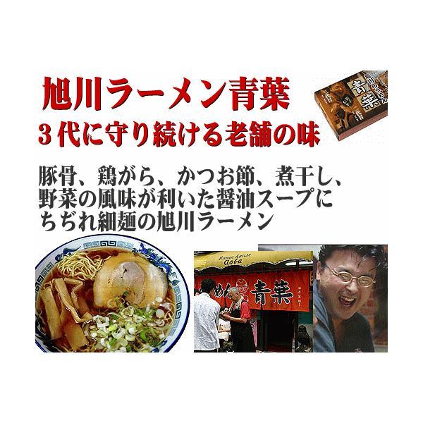 北海道ご当地ラーメンセット 食べ比べ 3種類12食お試しセット(麺・スープ) お取り寄せ asianlife 03