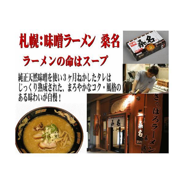 北海道ご当地ラーメンセット 食べ比べ 3種類12食お試しセット(麺・スープ) お取り寄せ asianlife 04