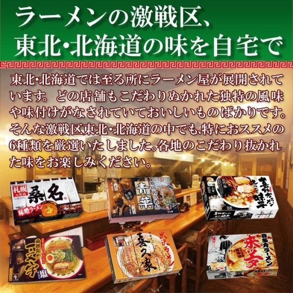 ご当地ラーメン 激戦区東北・北海道の厳選 6店舗12食セット お試しセット(麺・スープ)お取り寄せ|asianlife|02