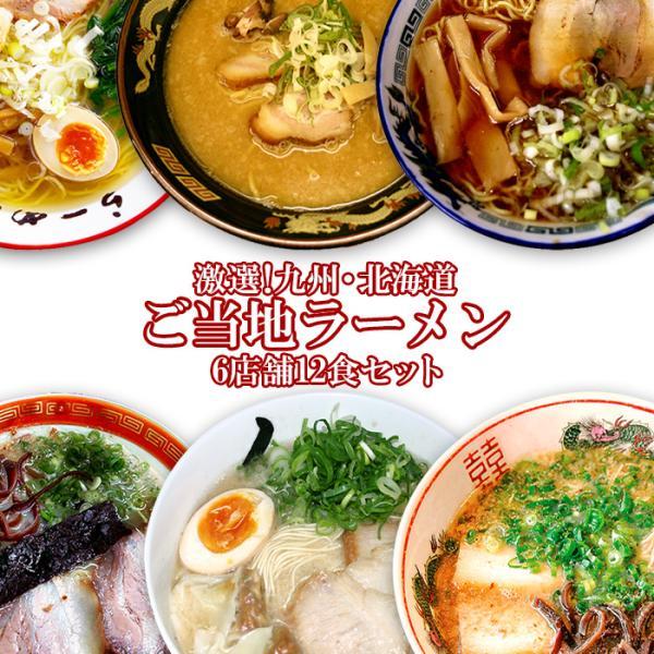 ご当地ラーメン 九州&北海道ご当地ラーメン6店舗12食 お試しセット|asianlife