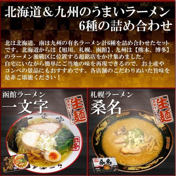 ご当地ラーメン 九州&北海道ご当地ラーメン6店舗12食 お試しセット|asianlife|02