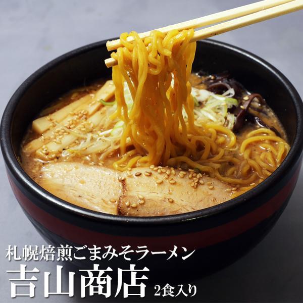 札幌ラーメン 焙煎ごまみそ 吉山商店2食入り 濃厚味噌ラーメン 北海道ご当地ラーメン 常温保存
