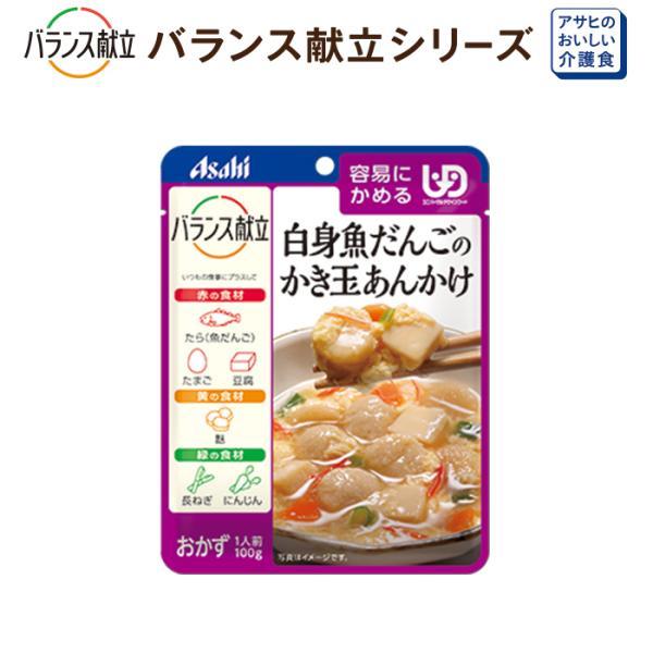 介護食 バランス献立 白身魚だんごのかき玉あんかけ100g 容易にかめる (区分1)